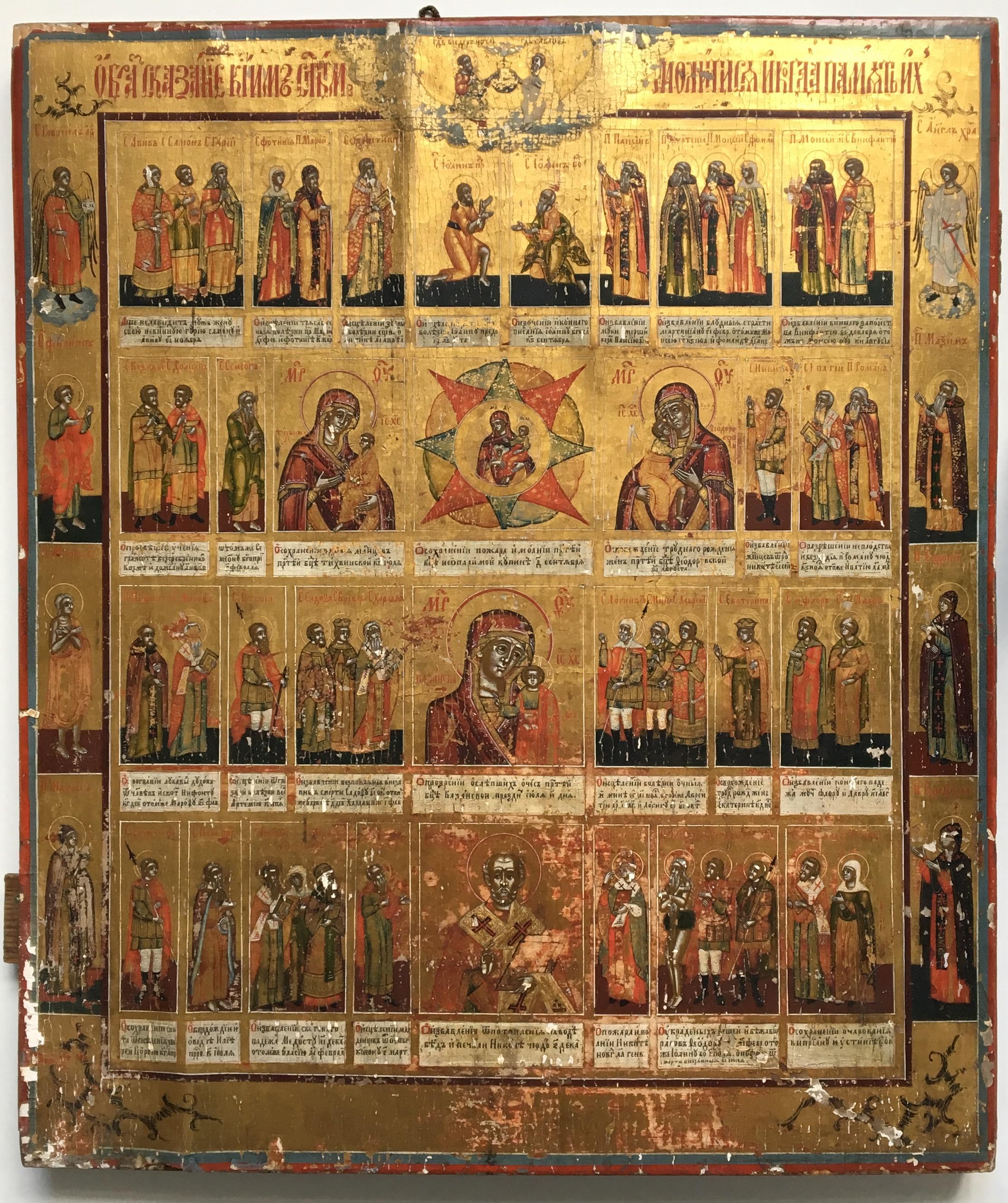 """Икона """"Образ сказание коим святым можно молиться и когда память их"""". """"Целебник"""".Невьянск 19 век. Размер 52,5х44,8 см. Цена 700000 р."""